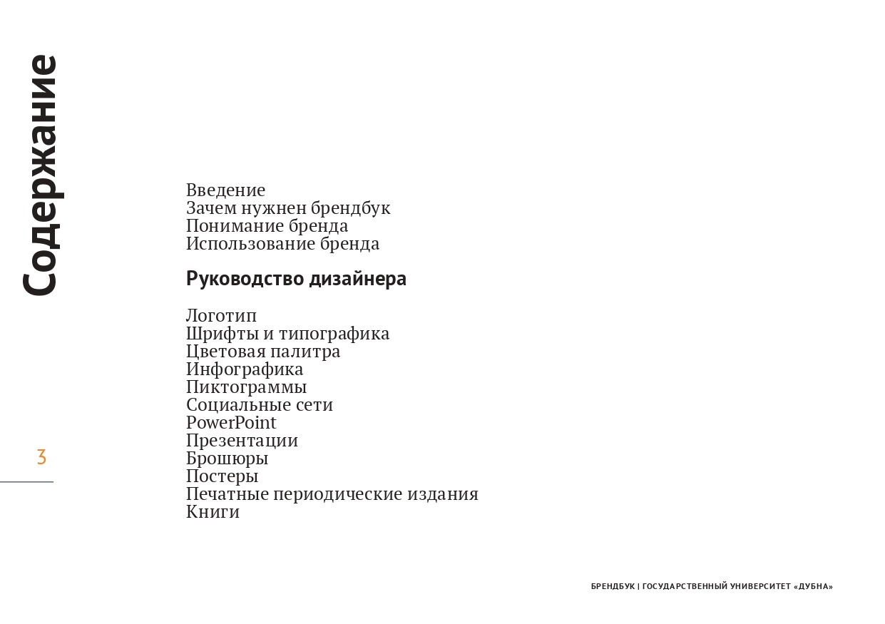 uni_brandbook_v1_2_pages-to-jpg-0003