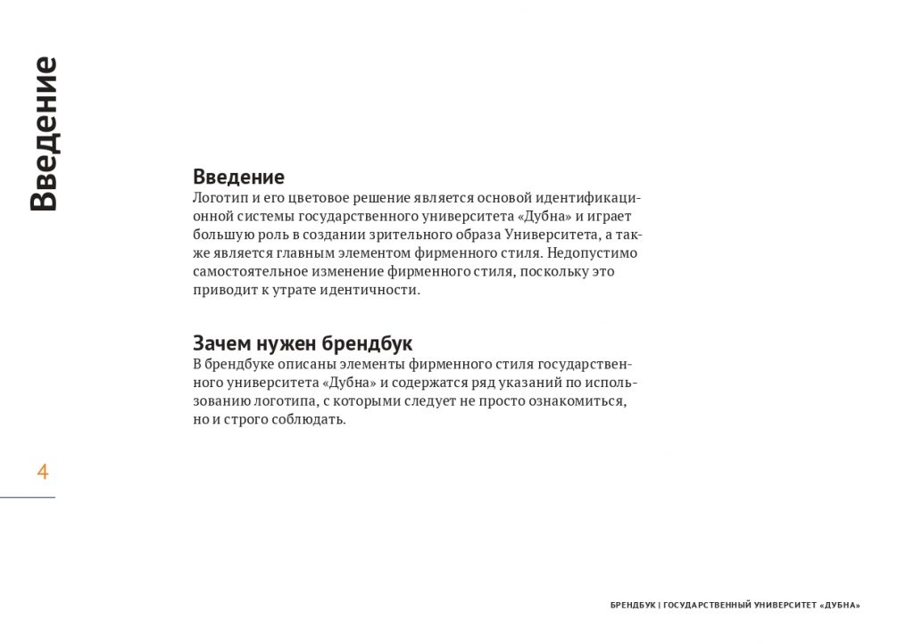 uni_brandbook_v1_2_pages-to-jpg-0004
