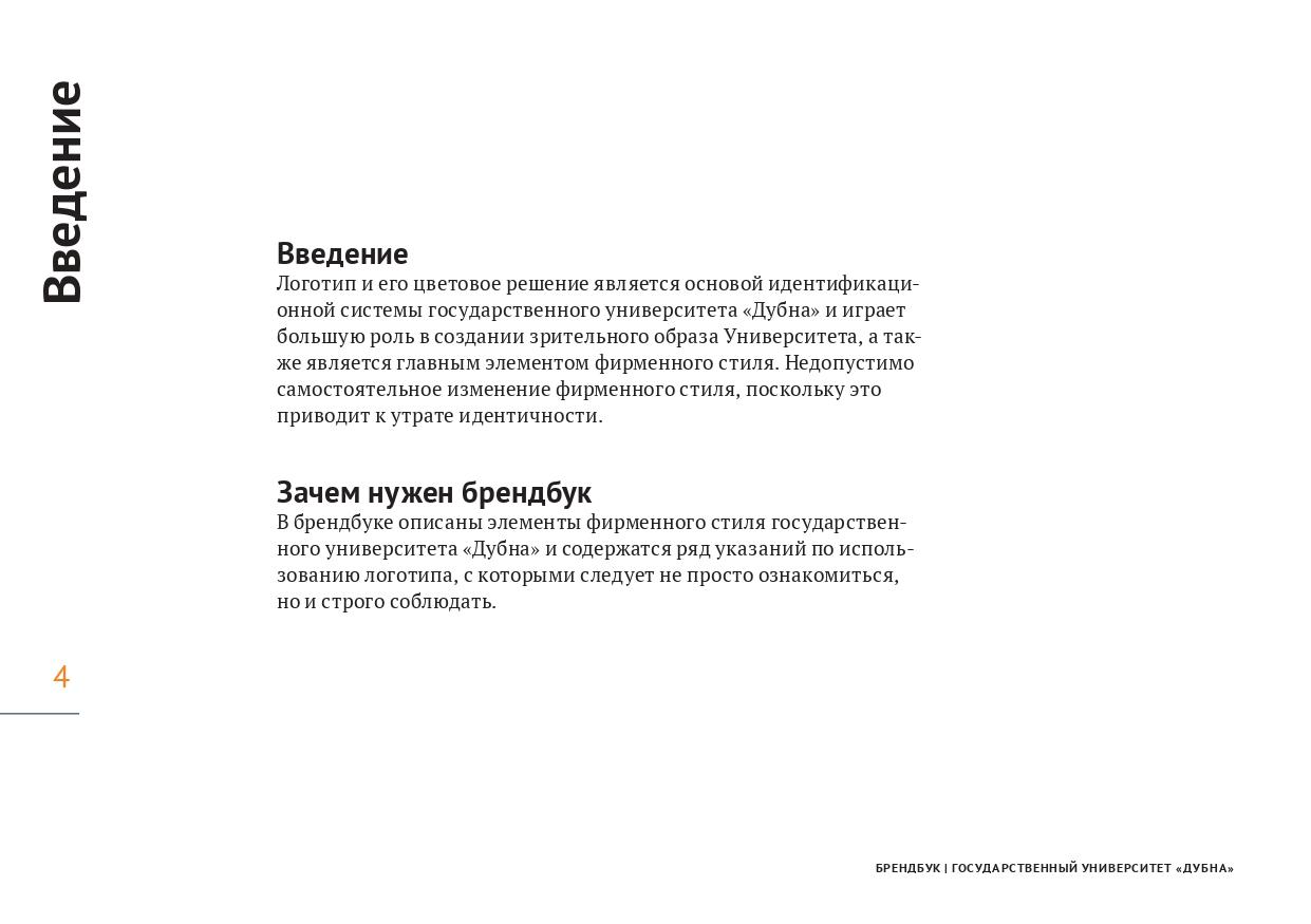uni_brandbook_v1_2_pages-to-jpg-0004