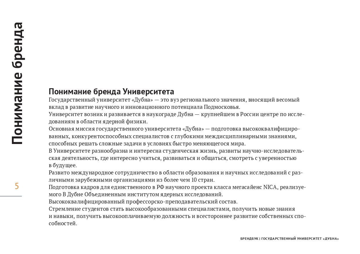 uni_brandbook_v1_2_pages-to-jpg-0005