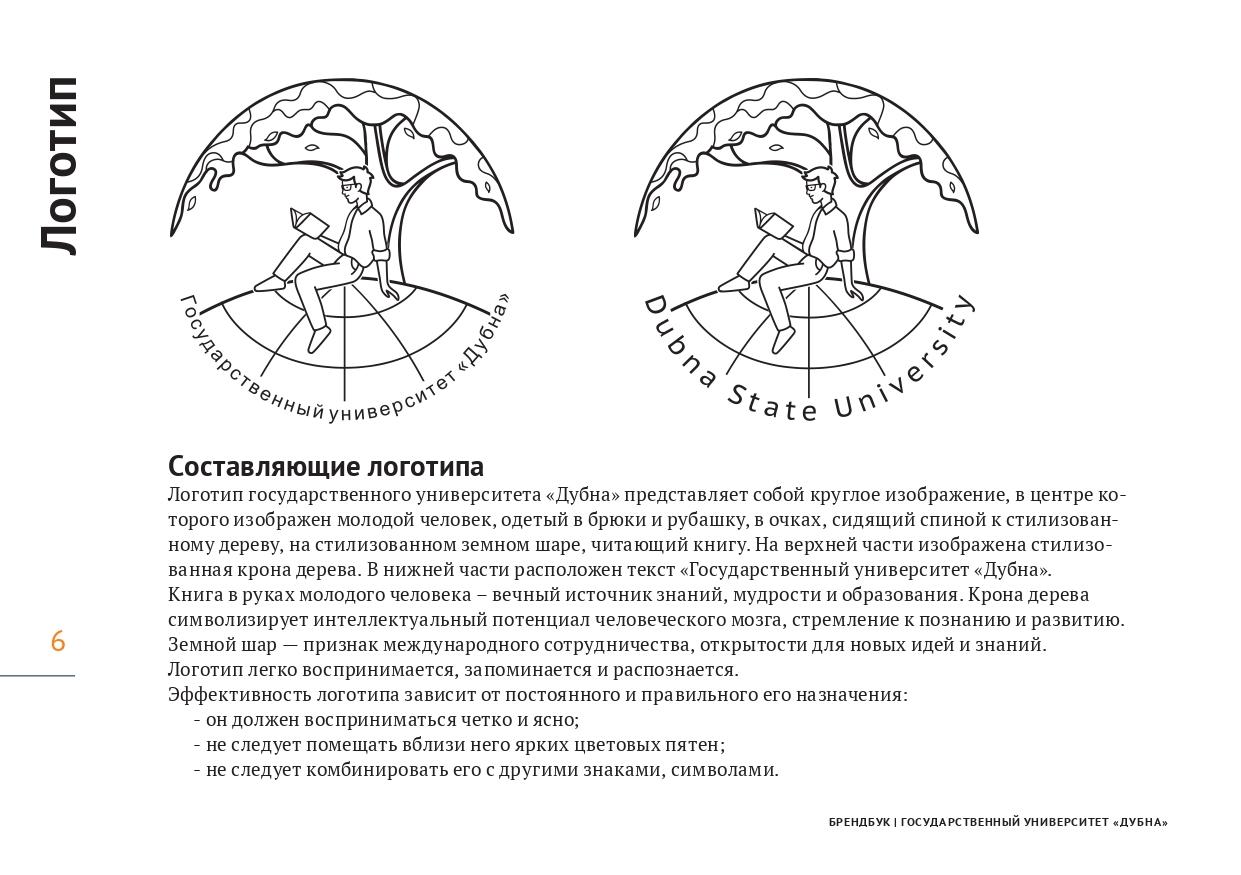 uni_brandbook_v1_2_pages-to-jpg-0006