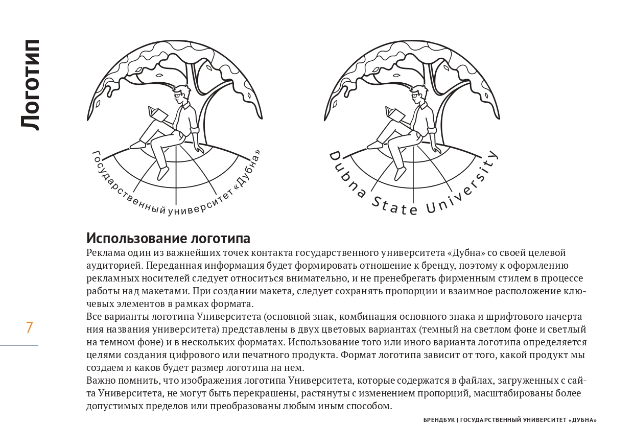 uni_brandbook_v1_2_pages-to-jpg-0007