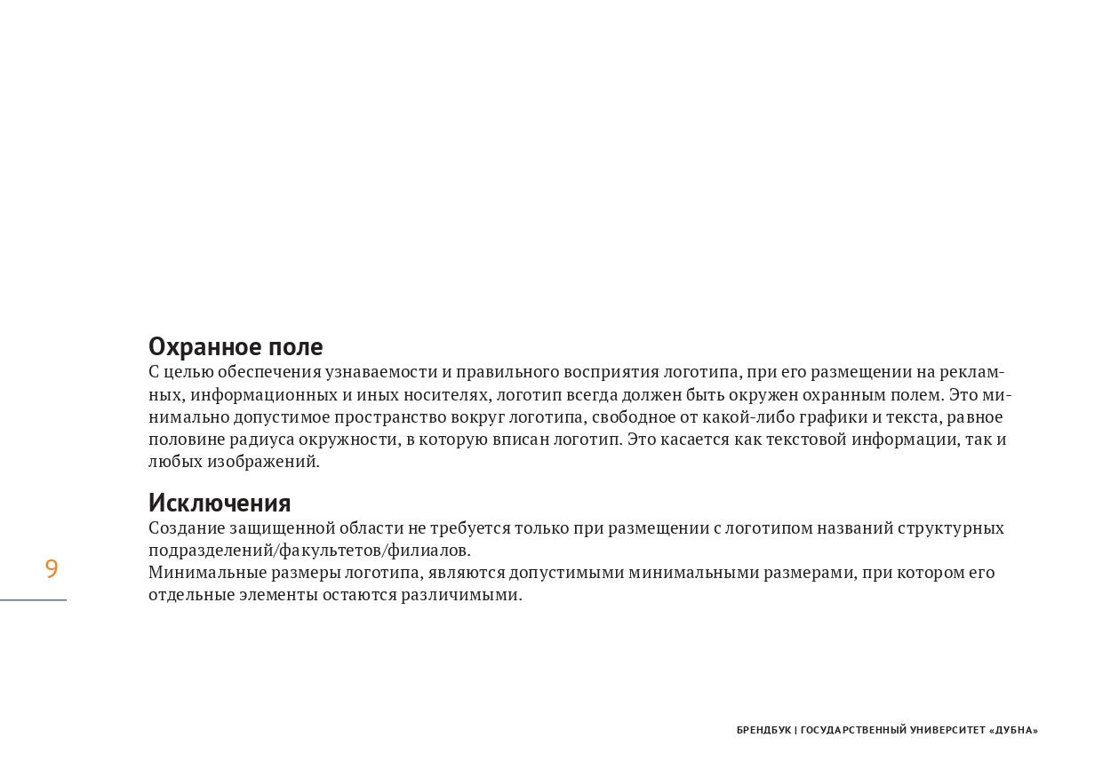 uni_brandbook_v1_2_pages-to-jpg-0009