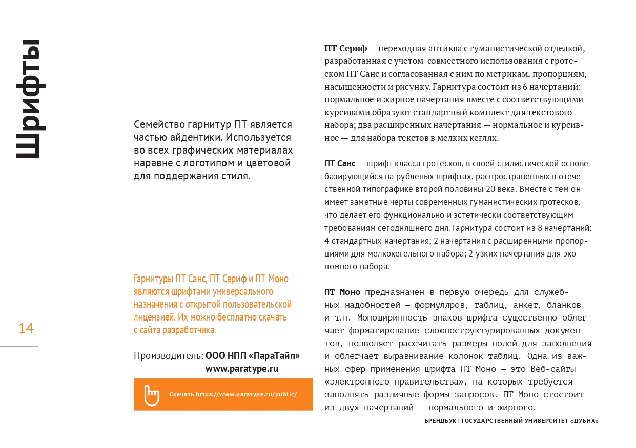 uni_brandbook_v1_2_pages-to-jpg-0014
