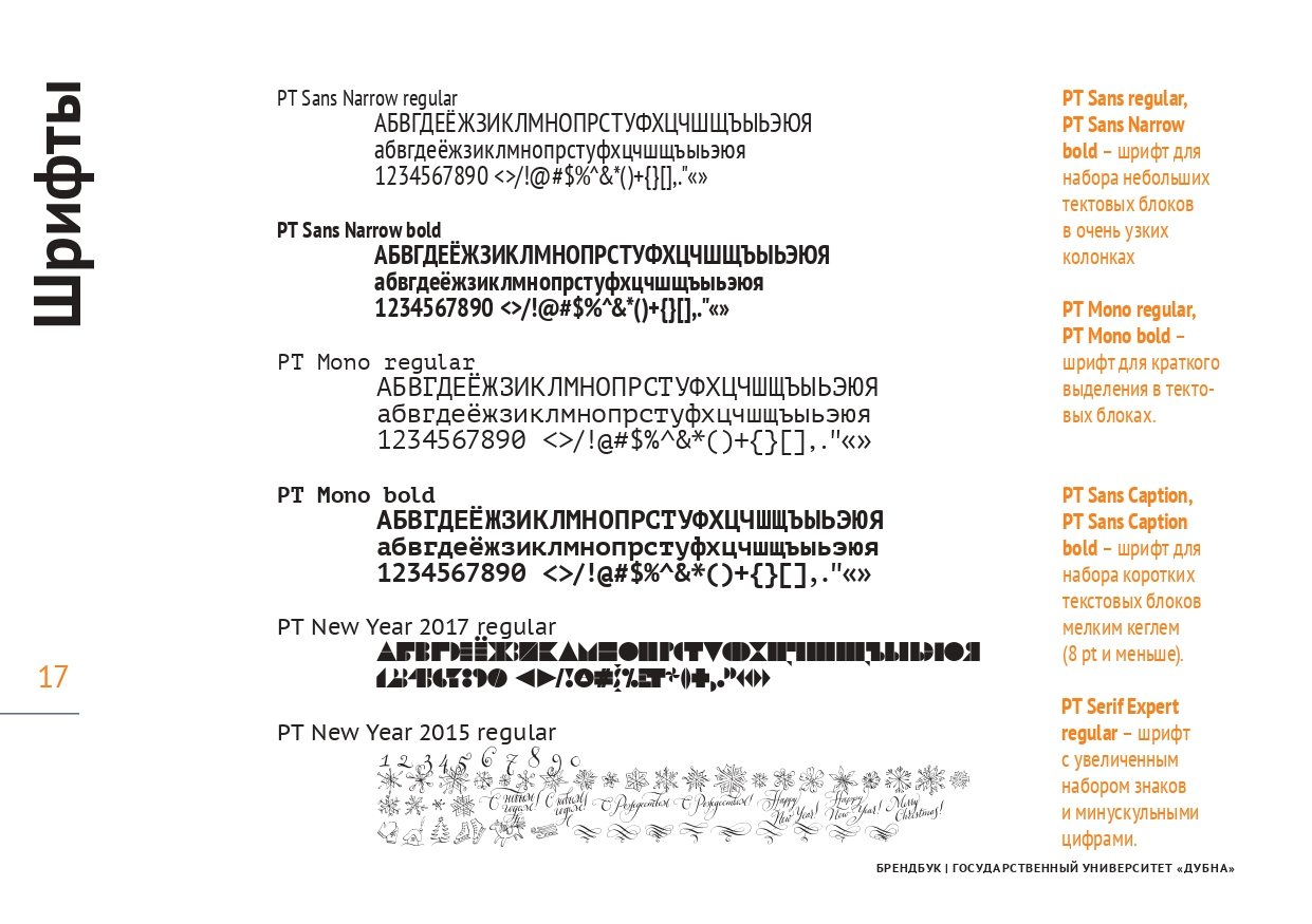 uni_brandbook_v1_2_pages-to-jpg-0017