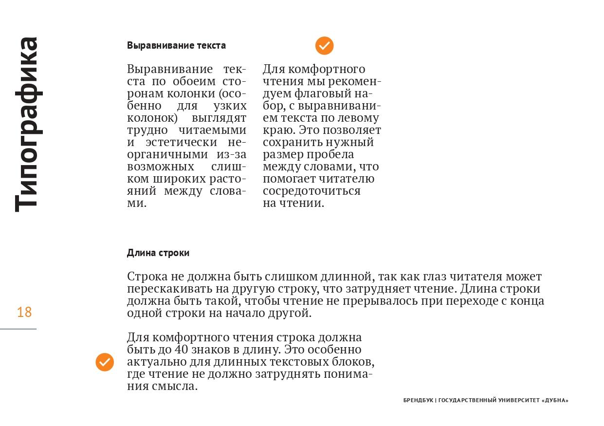 uni_brandbook_v1_2_pages-to-jpg-0018