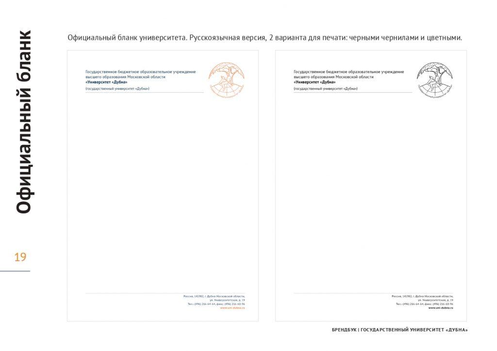 uni_brandbook_v1_2_pages-to-jpg-0019
