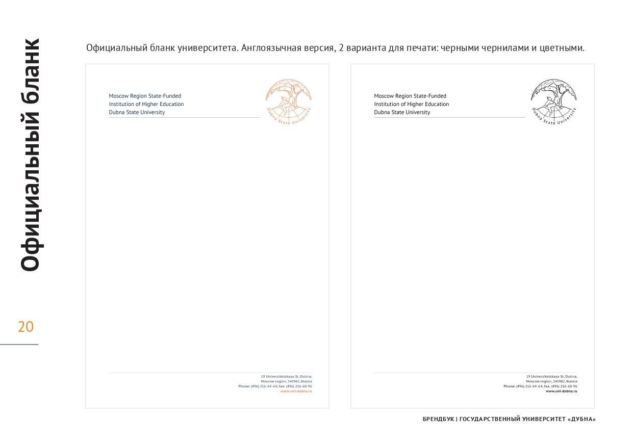 uni_brandbook_v1_2_pages-to-jpg-00201