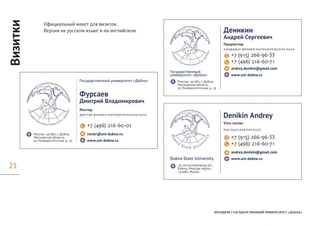 uni_brandbook_v1_2_pages-to-jpg-0021