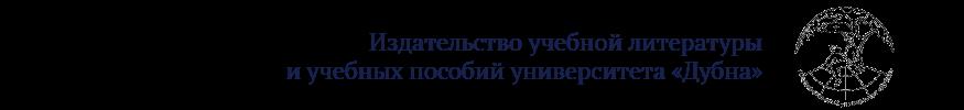 Издательство учебной литературы и учебных пособий университета «Дубна»